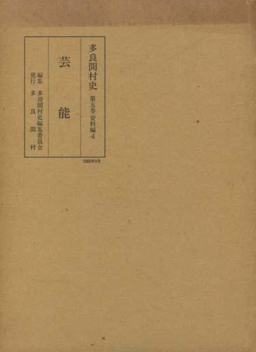 多良間村史 第五巻資料編4 芸能 - 小雨堂