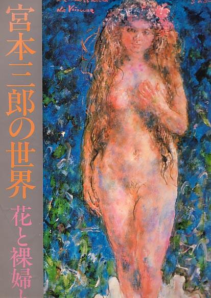 宮本三郎の画像 p1_36