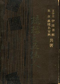 琉球之五偉人 伊波普猷・眞境名...